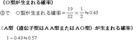 型 ab o から 生まれる 型